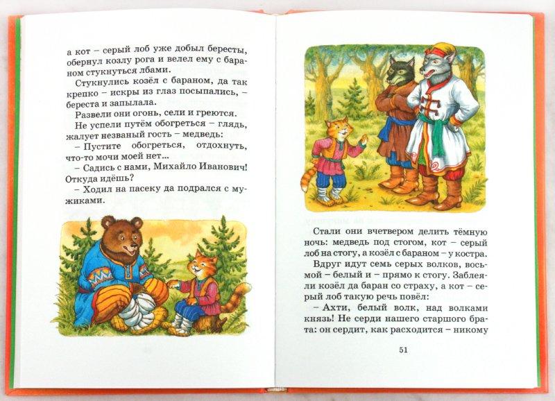Иллюстрация 1 из 9 для Русские сказки и потешки | Лабиринт - книги. Источник: Лабиринт