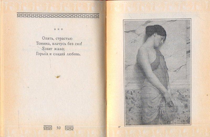 Иллюстрация 1 из 6 для Сапфо и Алкей - Алкей, Сапфо | Лабиринт - книги. Источник: Лабиринт