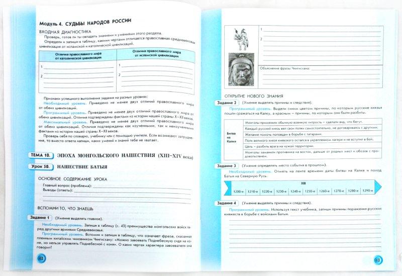 Рабочей к д.д.данилов с.м.давыдова истории решебник н.в.коробкина тетради по