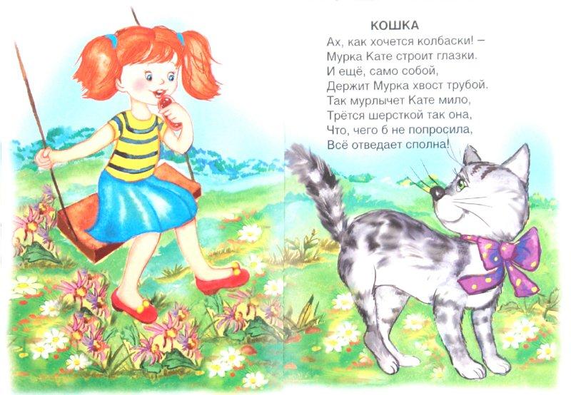 Иллюстрация 1 из 23 для Кошка Мурка - Геннадий Харенко | Лабиринт - книги. Источник: Лабиринт
