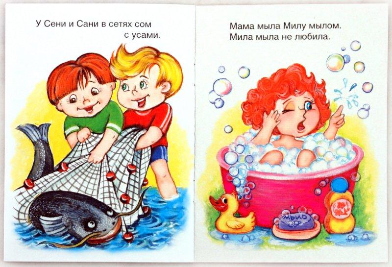 Иллюстрация 1 из 19 для Русские народные скороговорки | Лабиринт - книги. Источник: Лабиринт