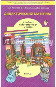 """Дидактический материал к учебнику """"Математика"""" для 2-го класса Т.Е.Демидовой и др."""
