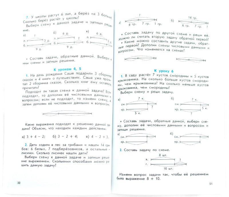 Демидова задачи по математике 2 класс