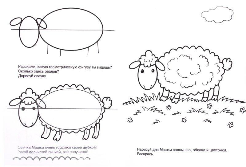 Иллюстрация 1 из 22 для Учусь рисовать. Домашние животные | Лабиринт - книги. Источник: Лабиринт