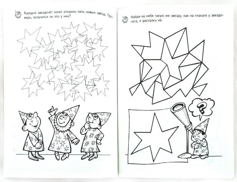 Иллюстрация 1 из 61 для Большая книга раскрасок для настоящих мальчишек | Лабиринт - книги. Источник: Лабиринт
