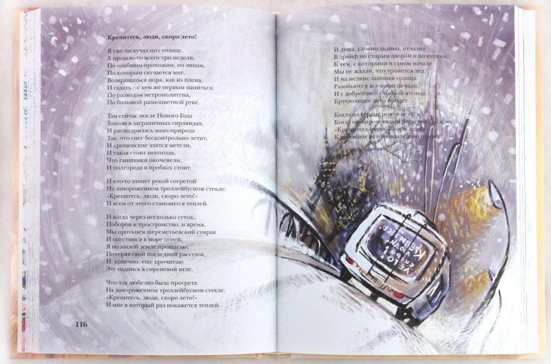 Иллюстрация 1 из 16 для Одинаковые сны - Олег Митяев | Лабиринт - книги. Источник: Лабиринт