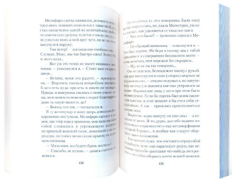 Иллюстрация 1 из 5 для Лабиринт Мёнина (мяг) - Макс Фрай | Лабиринт - книги. Источник: Лабиринт