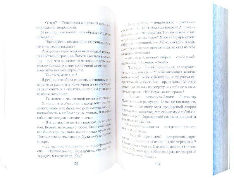 Иллюстрация 1 из 5 для Чуб Земли: История, рассказанная сэром Максом из Ехо - Макс Фрай | Лабиринт - книги. Источник: Лабиринт