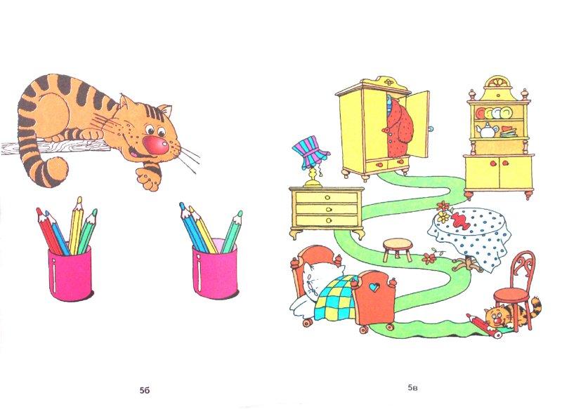 Иллюстрация 1 из 40 для Математика - это интересно. Рабочая тетрадь. ФГОС - Ирина Чеплашкина | Лабиринт - книги. Источник: Лабиринт