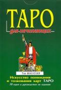 Таро для начинающих. Комплект книга+карты. Искусство понимания и толкования карт Таро