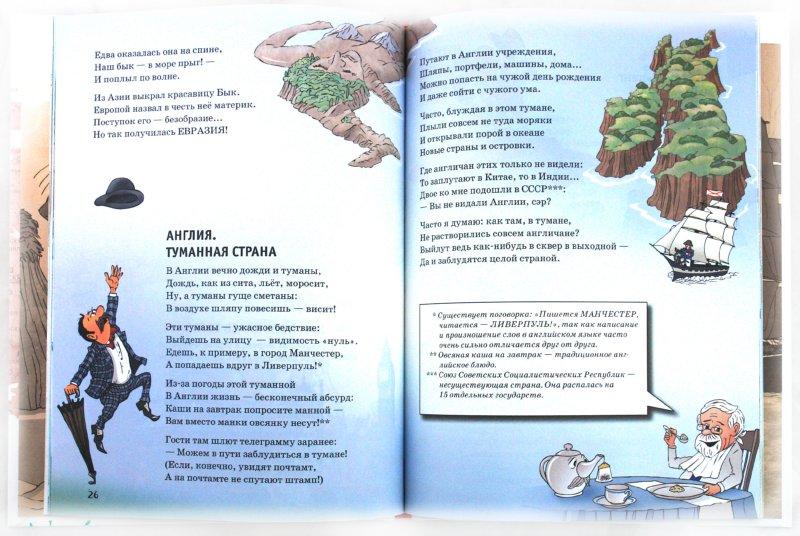 Иллюстрация 1 из 54 для Занимательная география. Россия. Европа: стихи - Андрей Усачев | Лабиринт - книги. Источник: Лабиринт