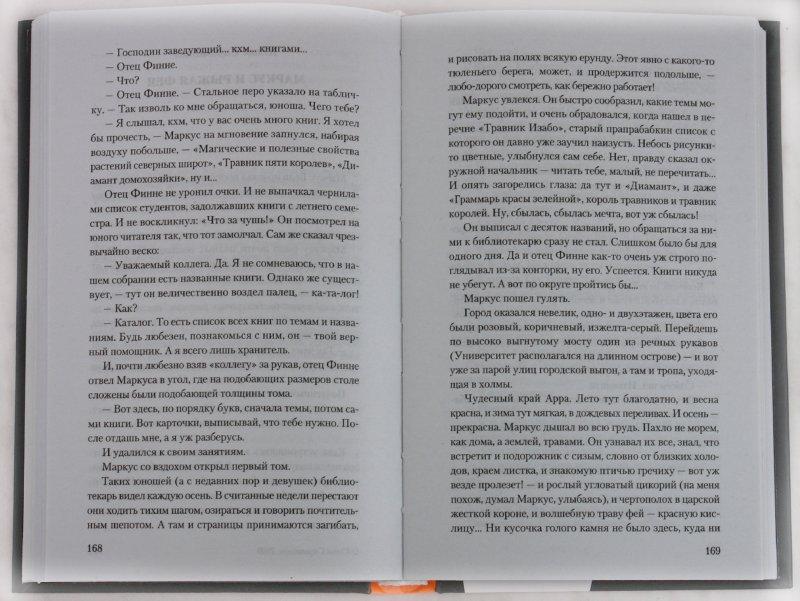 Иллюстрация 1 из 18 для Праздничная книга. Июль - январь - Фрай, Тренд, Санжарова | Лабиринт - книги. Источник: Лабиринт