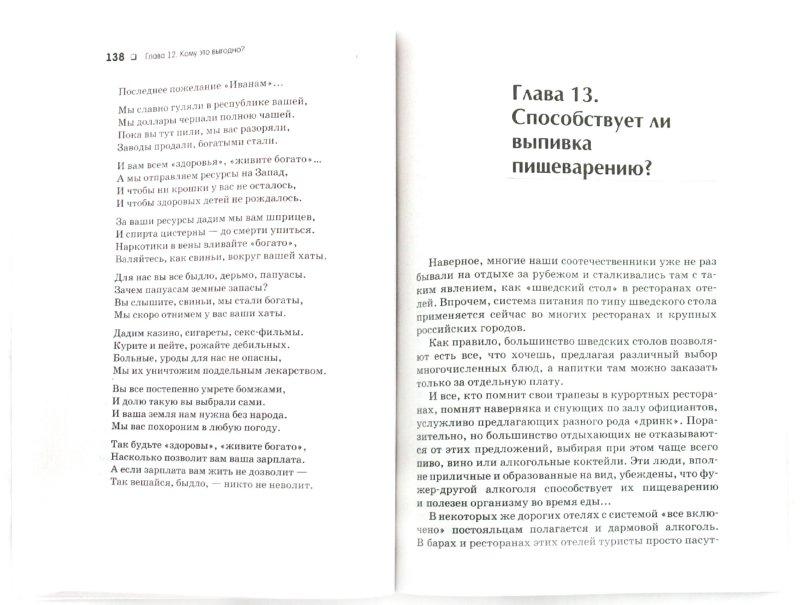 Иллюстрация 1 из 41 для Алкогольный террор (+ DVD. Лекции профессора Жданова) - Жданов, Троицкая | Лабиринт - книги. Источник: Лабиринт