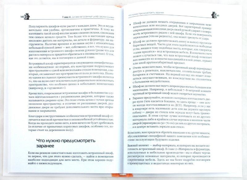 Иллюстрация 1 из 21 для Мебель своими руками (+CD с видеокурсом) - А. Лапин | Лабиринт - книги. Источник: Лабиринт