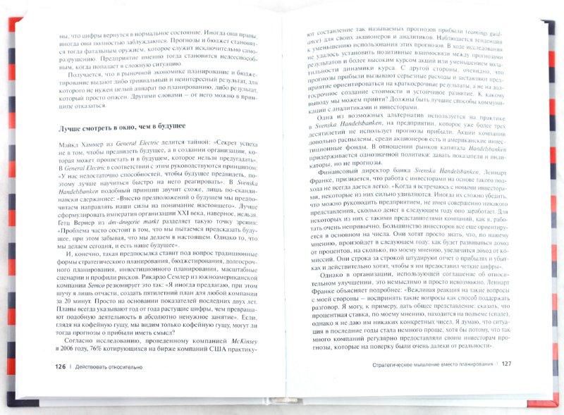 Иллюстрация 1 из 19 для Управление на основе гибких целей - Нильс Пфлегинг   Лабиринт - книги. Источник: Лабиринт
