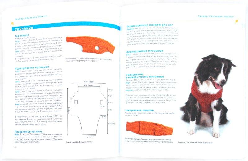 Иллюстрация 1 из 5 для Вяжем для четвероногих модников. Лучшие свитера, шапочки и аксессуары для собак - Корин Нисснер | Лабиринт - книги. Источник: Лабиринт