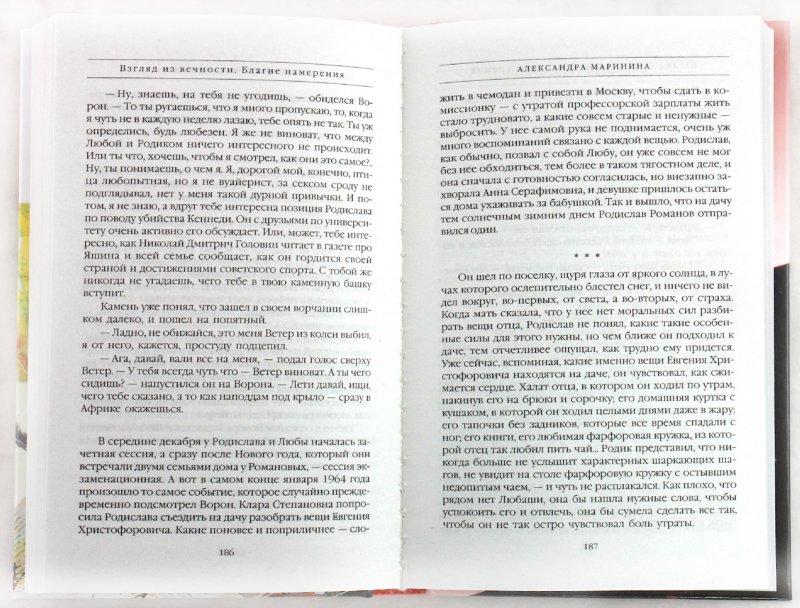 Иллюстрация 1 из 15 для Взгляд из вечности. Благие намерения - Александра Маринина | Лабиринт - книги. Источник: Лабиринт