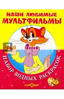 Кот Леопольд и другие