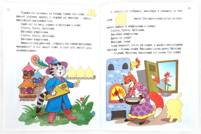 Иллюстрация 1 из 3 для Книжка с наклейками + настольный театр. Кот, петух и лиса | Лабиринт - книги. Источник: Лабиринт