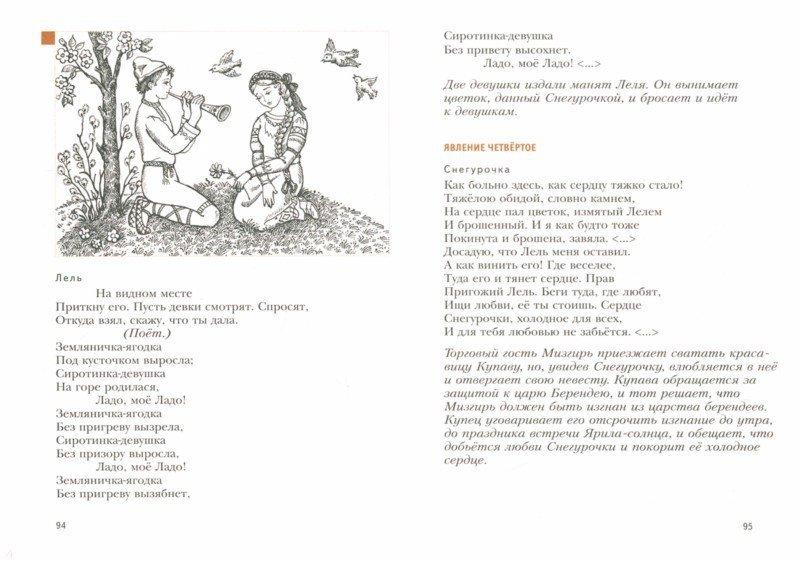 8 класс литература ланин гдз 2 часть
