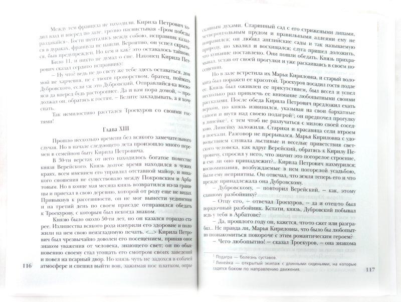 Гдз по учебнику литературы 7 класс москвин
