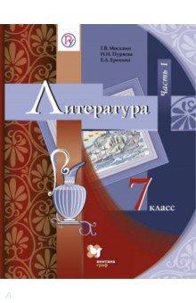 Литература 7 класс москвин