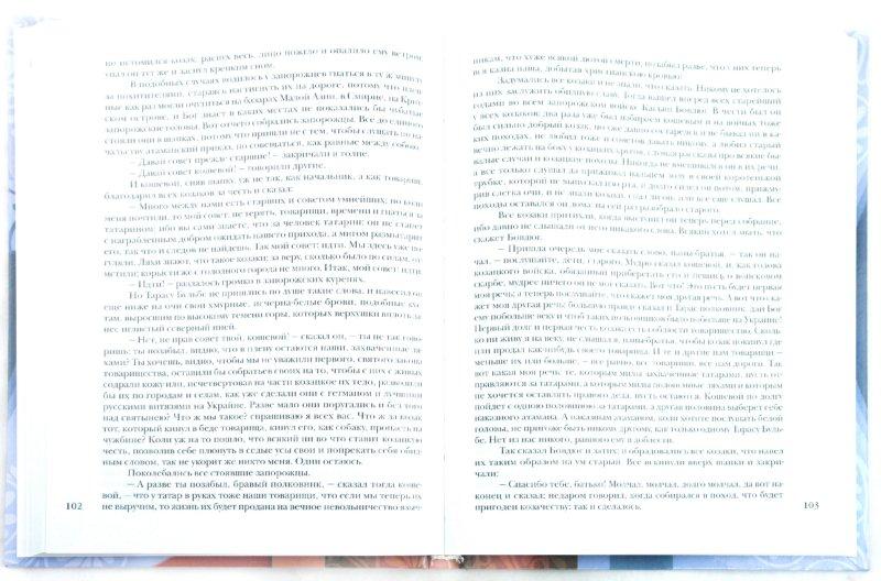 Гдз по литературе 7 класс 2 часть москвин