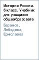 �стория России.  6 класс. Учебник для учащихся общеобразовательных учреждений. ФГОС