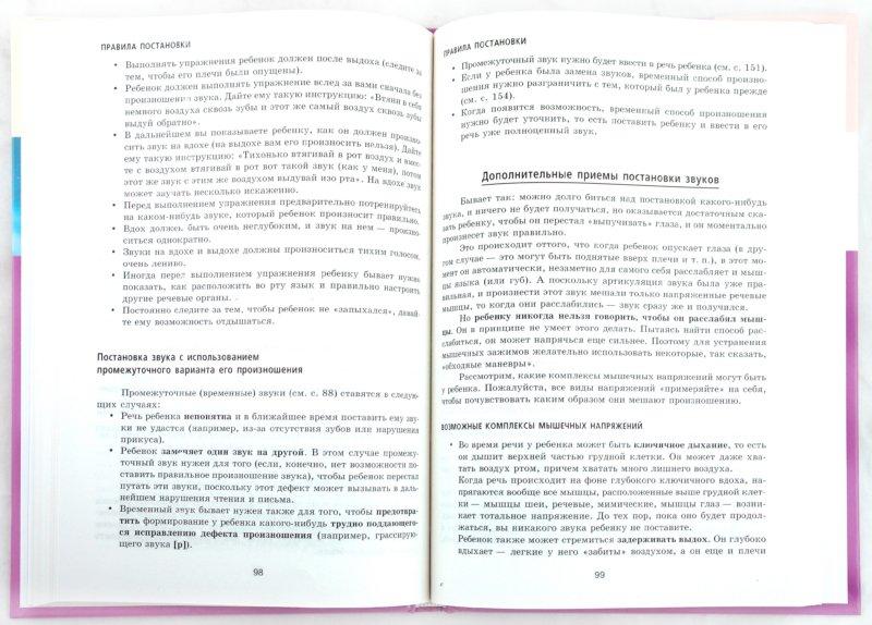 Иллюстрация 1 из 14 для Самоучитель по логопедии. Популярная логопедия - Марина Полякова | Лабиринт - книги. Источник: Лабиринт