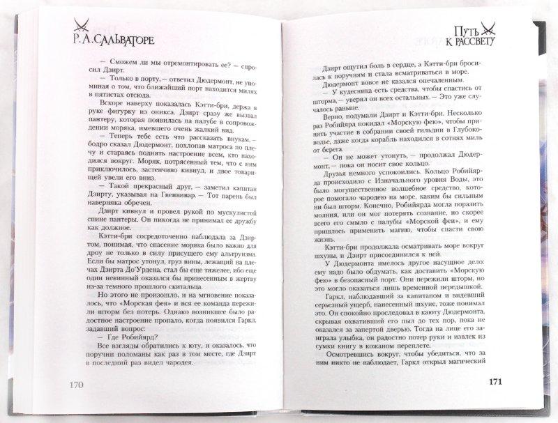 Иллюстрация 1 из 6 для Путь к рассвету - Роберт Сальваторе | Лабиринт - книги. Источник: Лабиринт