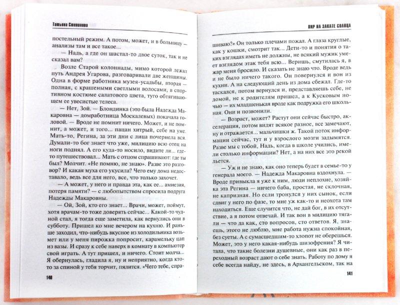 Иллюстрация 1 из 7 для Пир на закате солнца - Татьяна Степанова | Лабиринт - книги. Источник: Лабиринт