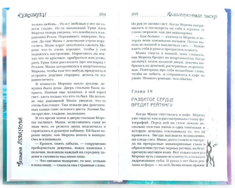 Иллюстрация 1 из 18 для Аквамариновая звезда - Татьяна Леванова | Лабиринт - книги. Источник: Лабиринт