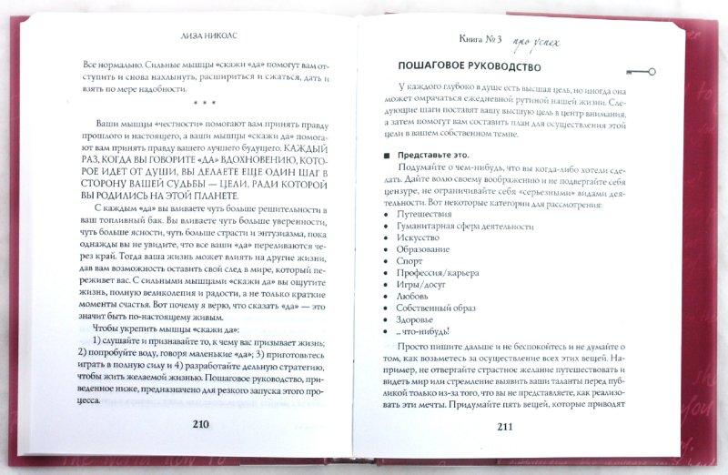 Иллюстрация 1 из 13 для Книга №3. Про успех: мышцы характера, которые обеспечат вам успех - Лиза Николс | Лабиринт - книги. Источник: Лабиринт