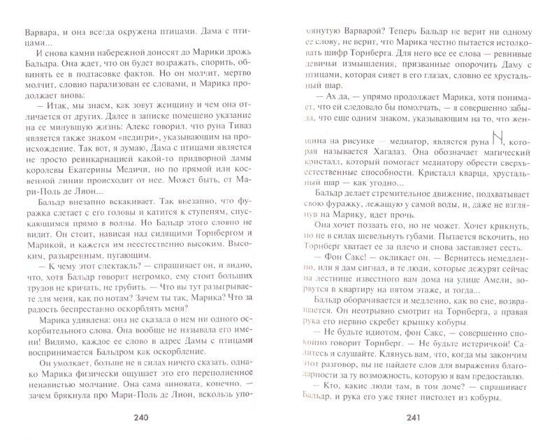 Иллюстрация 1 из 2 для Список Медичи - Елена Арсеньева | Лабиринт - книги. Источник: Лабиринт
