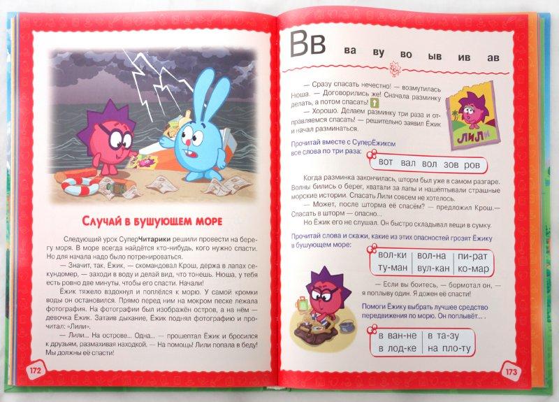 Иллюстрация 1 из 42 для Академия Смешариков | Лабиринт - книги. Источник: Лабиринт