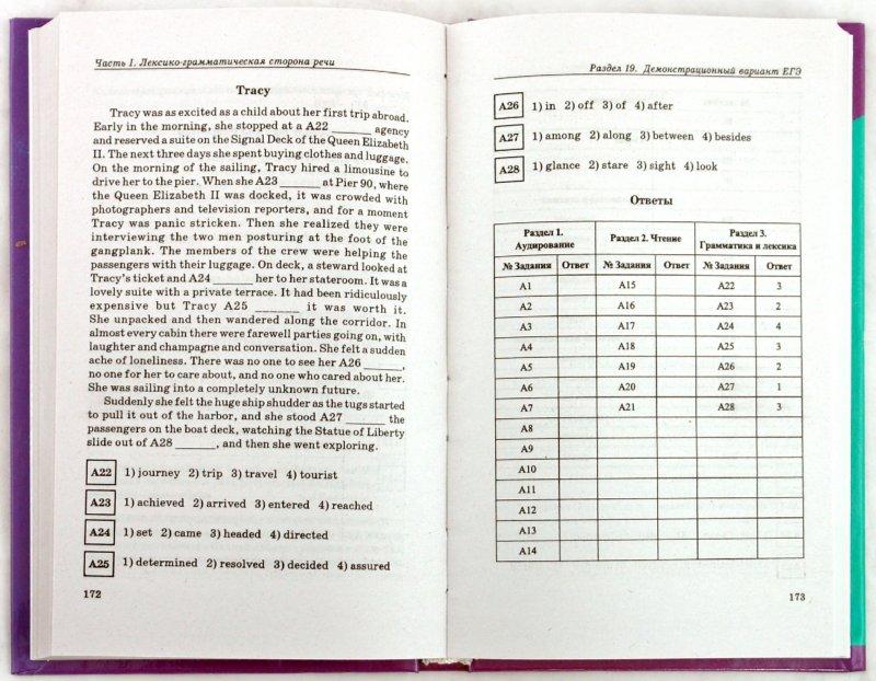 Иллюстрация 1 из 8 для Репетитор по английскому языку для старшеклассников и поступающих в вузы - Анжела Восковская | Лабиринт - книги. Источник: Лабиринт
