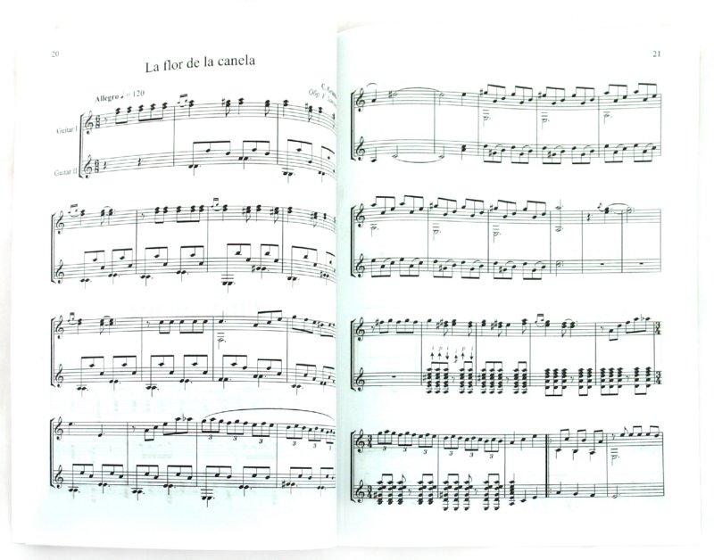Иллюстрация 1 из 5 для Латиноамериканская музыка для гитары. Учебно-методическое пособие | Лабиринт - книги. Источник: Лабиринт