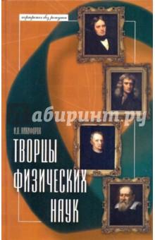Творцы физических наук в а ильин в в кудрявцев история и методология физики учебник