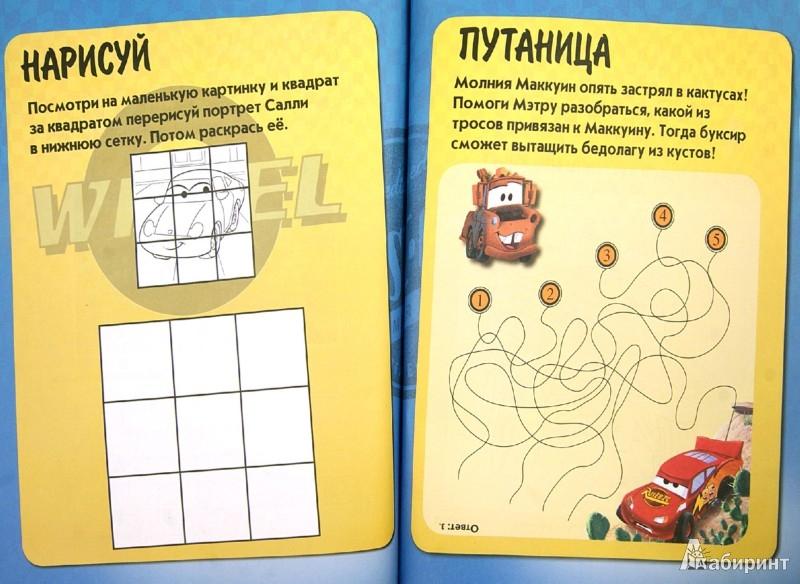 Иллюстрация 1 из 11 для Тачки. А ну-ка, догони! Развивающая книга со значками | Лабиринт - книги. Источник: Лабиринт