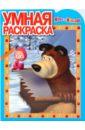 Умная раскраска № 0967 Маша и Медведь