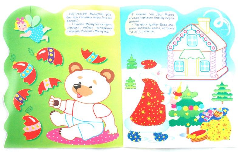 Иллюстрация 1 из 5 для Раскраска С НОВЫМ ГОДОМ. Дед Мороз - И. Васильева | Лабиринт - книги. Источник: Лабиринт