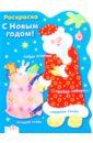 Васильева И. Раскраска С НОВЫМ ГОДОМ. Дед Мороз