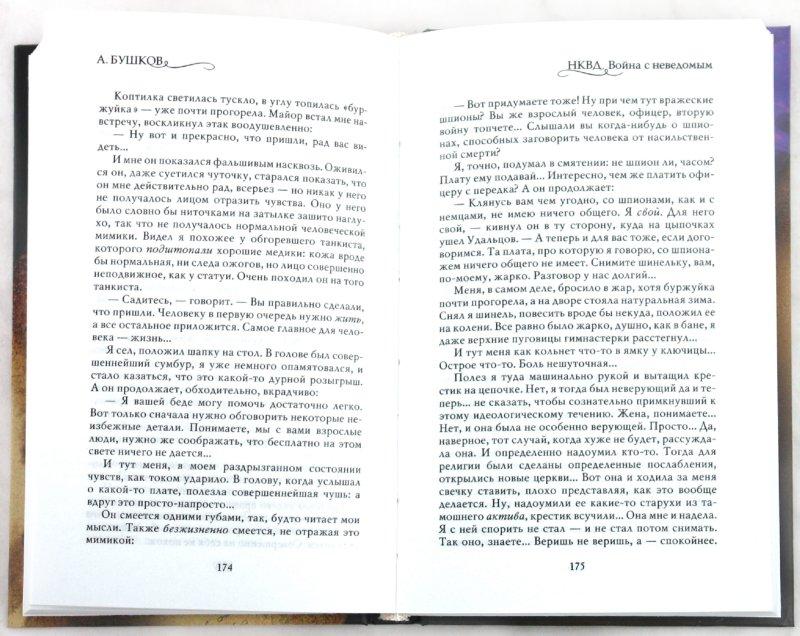 Иллюстрация 1 из 7 для НКВД. Война с неведомым - Александр Бушков | Лабиринт - книги. Источник: Лабиринт