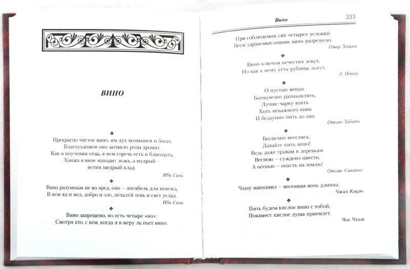 Иллюстрация 1 из 11 для Афоризмы. Мудрость великих - Кожевников, Линдберг | Лабиринт - книги. Источник: Лабиринт