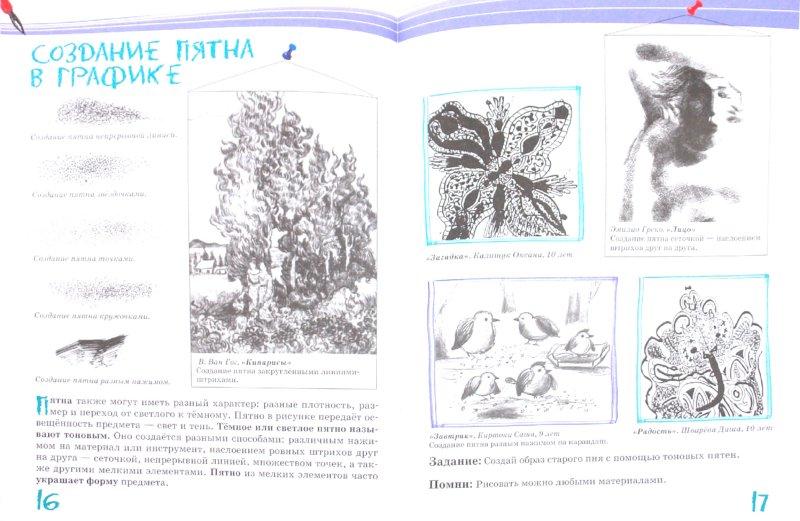 Иллюстрация 1 из 13 для Графика. Первые шаги - Елена Коротеева | Лабиринт - книги. Источник: Лабиринт