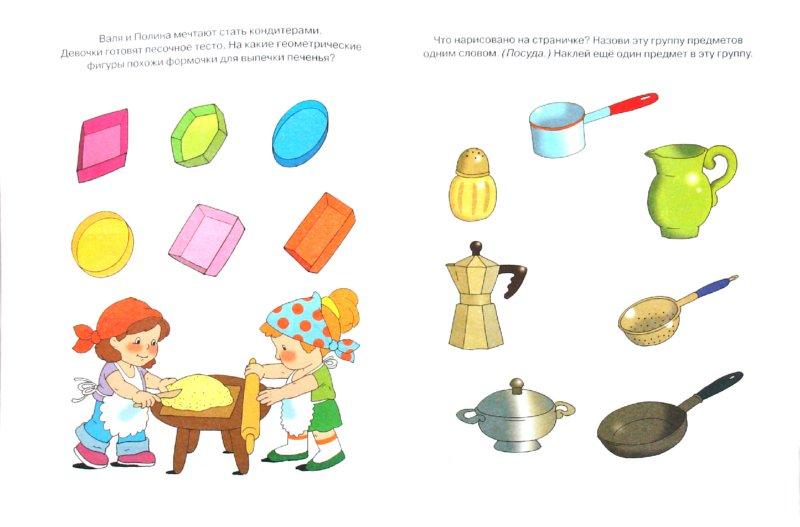 Иллюстрация 1 из 23 для Свойства предметов. 4-5 лет | Лабиринт - книги. Источник: Лабиринт