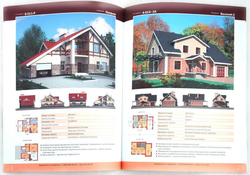 Иллюстрация 1 из 5 для 45 лучших проектов загородных домов | Лабиринт - книги. Источник: Лабиринт