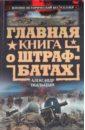 Пыльцын Александр Главная книга о штрафбатах недорого