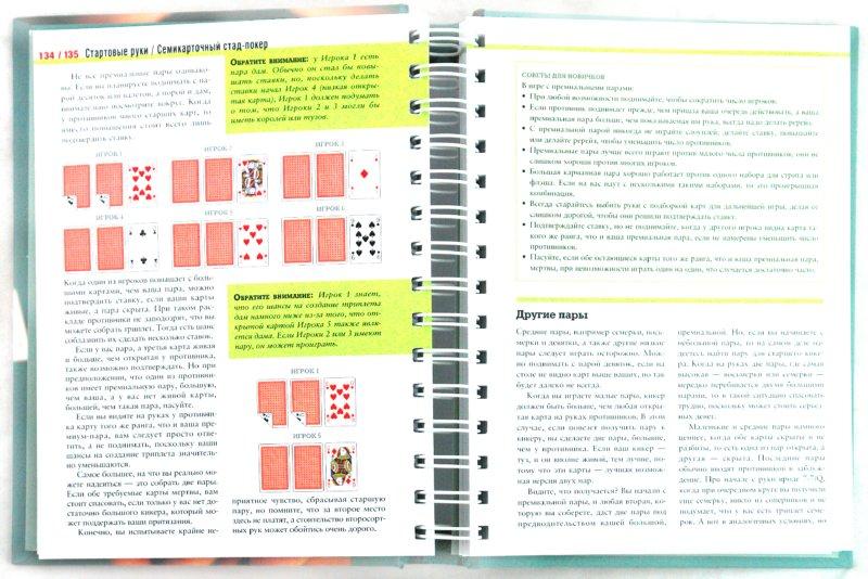Иллюстрация 1 из 5 для Самоучитель игры в покер - Лу Кригер | Лабиринт - книги. Источник: Лабиринт