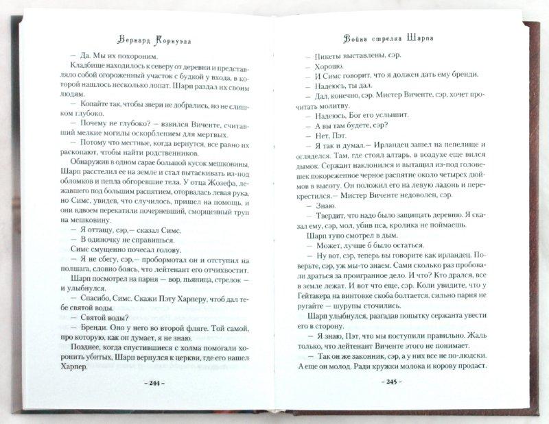 Иллюстрация 1 из 20 для Война стрелка Шарпа - Бернард Корнуэлл | Лабиринт - книги. Источник: Лабиринт